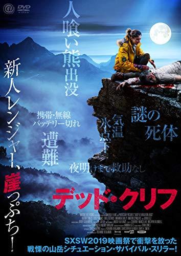 デッド・クリフ [DVD]