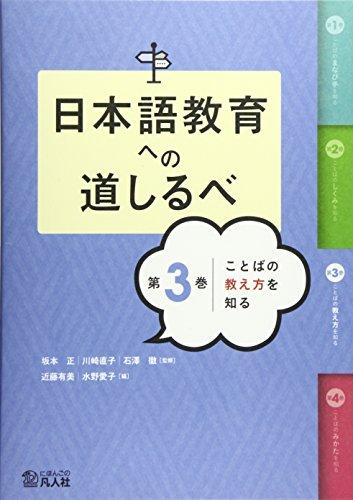 日本語教育への道しるべ〈第3巻〉ことばの教え方をを知る