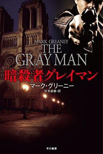 暗殺者グレイマンの詳細を見る