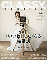 CLASSY.WEDDING(クラッシィ ウェディング) 2018年 01 月号 [雑誌]: CLASSY(クラッシィ) 増刊