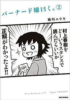 [施川 ユウキ]のバーナード嬢曰く。: 2 (REXコミックス)