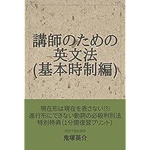 講師のための英文法(基本時制編)