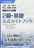 平成28年度版 CAD利用技術者試験 2級・基礎公式ガイドブック