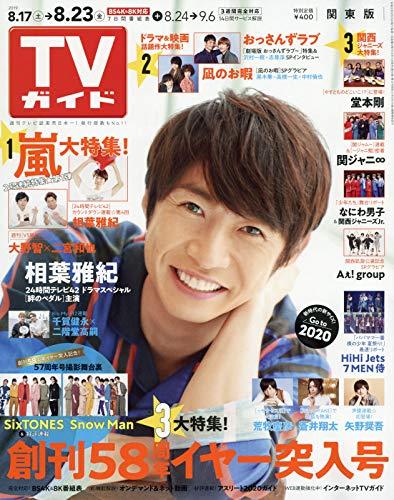 TVガイド関東版 2019年 8/23 号 [雑誌]