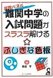 難関中学の入試問題がスラスラ解ける!!ふしぎな色板 (YELL books)