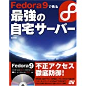 Fedora 9で作る最強の自宅サーバー (CD/DVD付)