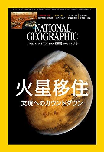 NATIONAL GEOGRAPHIC (ナショナル ジオグラフィック) 日本版 2016年 11月号 [雑誌]の詳細を見る