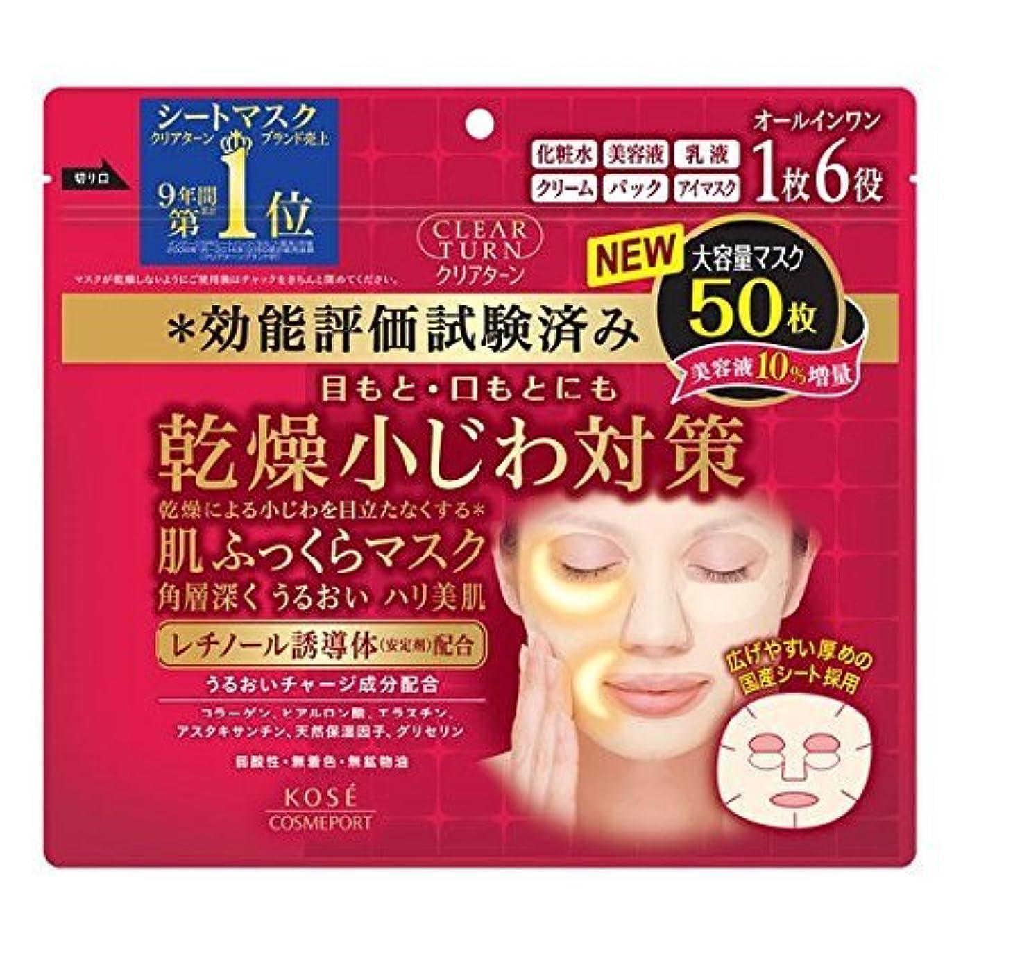 自明太陽精査するKOSE コーセー クリアターン 肌ふっくら マスク 50枚 × 2個