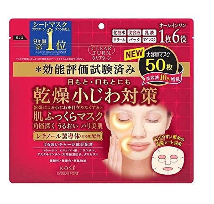 機会取り消すフェデレーションKOSE コーセー クリアターン 肌ふっくら マスク 50枚 × 3個