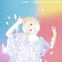 LUCKY☆STAR♪大塚愛のCDジャケット