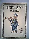 永島慎二共和国 (1981年 / 永島 慎二 のシリーズ情報を見る