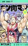 キン肉マン 30 (ジャンプコミックス)