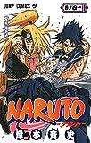 NARUTO -ナルト- 40 (ジャンプコミックス) 画像