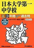 日本大学第一中学校 平成30年度用―3年間スーパー過去問 (声教の中学過去問シリーズ)