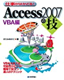 Access2007の技 VBA編