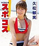 """久松郁実/いくみんのスポコス""""I LOVE SPORTS!"""
