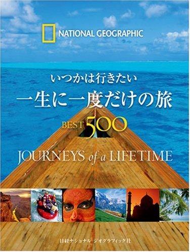 いつかは行きたい 一生に一度だけの旅 BEST500の詳細を見る