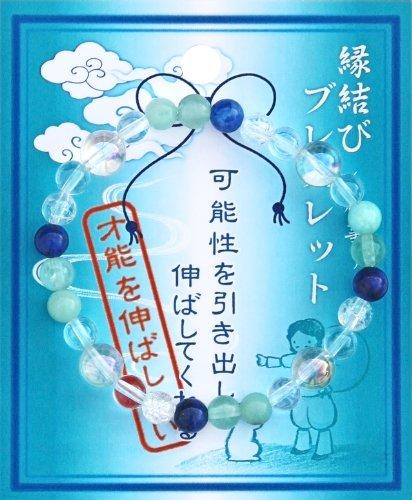 【神々の集う出雲より】縁結びブレスレット[レディース] ~仕事(才能を伸ばしたい)~【アマゾナイト・ラピスラズリ・ホワイトオーロラ・フローライト】
