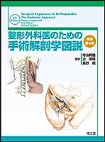 整形外科医のための手術解剖学図説 原書第4版