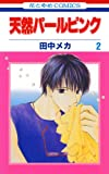 天然パールピンク 2 (花とゆめコミックス)