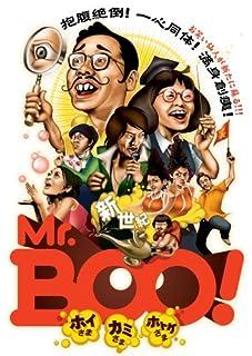 新世紀Mr.BOO! ホイさまカミさまホトケさま