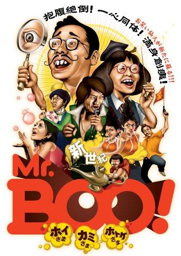 新世紀Mr.Boo!ホイさま カミさま ホトケさま [DVD]の詳細を見る