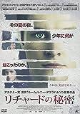 リチャードの秘密[DVD]