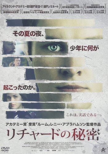 リチャードの秘密 [DVD]
