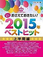 ピアノソロ やさしく弾ける おさえておきたい! 2015年ベストヒット 上半期編