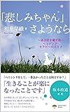 「悲しみちゃん」さようなら: ~過去世を癒す旅~ ヘミシンク・セラピーのススメ (アクアヴィジョン・ブックス)