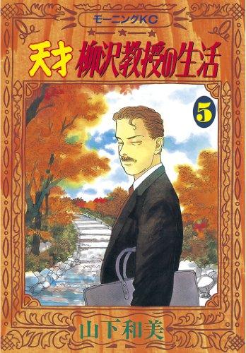 天才柳沢教授の生活(5) (モーニングコミックス)