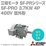 三菱電機 SF-PRO 3.7KW 4P 400V 三相モータ SF-PRシリーズ (出力3.7kW) (4極) (400Vクラス) (脚取付形) (屋外形) (ブレーキ無) NN