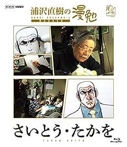 浦沢直樹の漫勉 さいとう・たかを(全巻購入キャンペーン応募券付) [Blu-ray]
