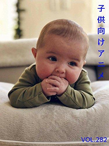 子供向けアニメ VOL. 282