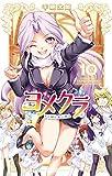 ヨメクラ 10 (少年チャンピオン・コミックス)