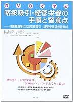 DVD>DVDで学ぶ喀痰吸引・経管栄養の手順と留意点 介護職員等による喀痰吸引・経管栄養研修用教材 (<DVD>)