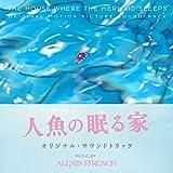 人魚の眠る家 オリジナル・サウンドトラック