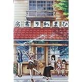 菅野マナミ ひまわりさん 特典 イラストカード ポストカード