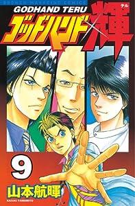 ゴッドハンド輝(9) (週刊少年マガジンコミックス)