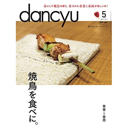 dancyu(ダンチュウ) 2017年5月号「焼鳥を食べに。」