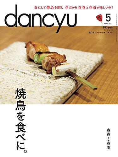 dancyu2017年5月号の詳細を見る
