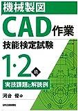 機械製図CAD作業技能検定試験1・2級実技課題と解読例