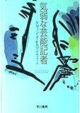気弱な芸能記者 (ハヤカワ・ミステリ文庫)