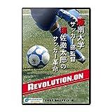 【サッカー練習法DVD】 阪南大学サッカー部監督 須佐徹太郎のサッカー革命