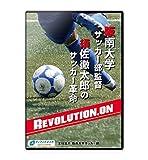 ナイキ 【サッカー練習法DVD】 阪南大学サッカー部監督 須佐徹太郎のサッカー革命