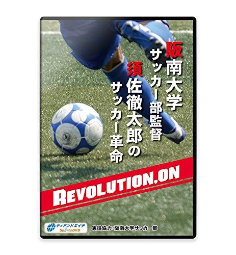 サッカー練習法DVD 阪南大学サッカー部監督 須佐徹太郎のサッカー革命
