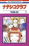 ナデシコクラブ 7 (花とゆめコミックス)