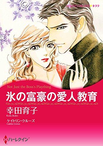 氷の富豪の愛人教育 (ハーレクインコミックス) | 幸田 育子 ...