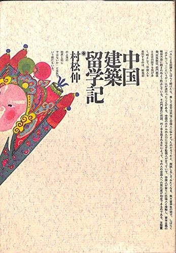 中国建築留学記の詳細を見る