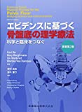 エビデンスに基づく骨盤底の理学療法 原著第2版 科学と臨床をつなぐ